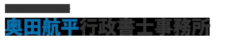 東京都葛飾区の奥田航平行政書士事務所